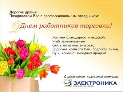 Поздравления с днем работника торговли официальное