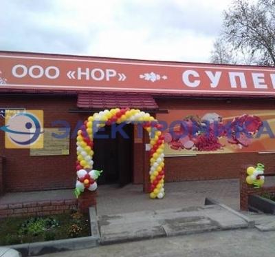 Супермаркет ООО «НОР»