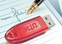 Квалифицированный сертификат электронной подписи с Крипто-Про
