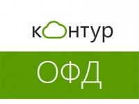 Код активации ОФД Контур 1 год