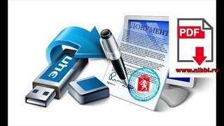 Квалифицированный сертификат электронной подписи для Федеральных площадок с Крипто-Про