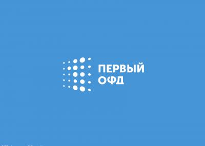 Код активации Первый ОФД на 1 год