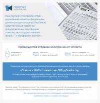 Платформа Госотчет  Тариф «Отчёты в ФНС»