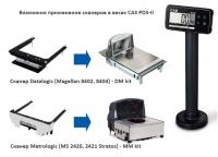 Весы торговые CAS PDSII -15M/PDSII -15D